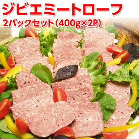 特製!ジビエ猪肉ミートローフ400g 2本セット+1本オマケ付(計:400g×3Pセット)