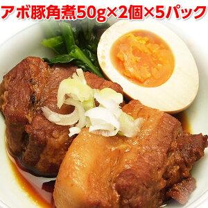 アボ豚角煮5パックセット(50g×2個×5P) 送料無料 冷凍 惣菜 ギフトにもおすすめ!