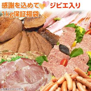 困った〜(;;)感謝を込めてジビエ入り1kg保証福袋 送料無料 訳あり 福袋 冷凍