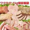 ハム ギフト お歳暮 詰め合わせ 肉加工品人気 ワクワク1kg保証ハム福袋 送料無料 訳あり 福袋 冷凍 惣菜 ベーコン ソーセージ ミートロ…