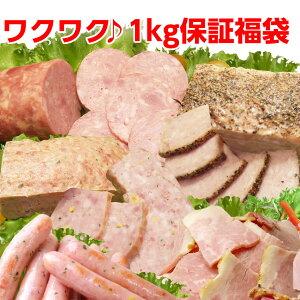 ハム ギフト お歳暮 詰め合わせ 肉加工品人気 ワクワク1kg保証ハム福袋 送料無料 訳あり 福袋 冷凍 惣菜 ベーコン ソーセージ ミートローフ フードロス