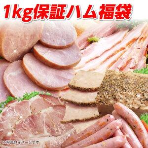 ハム ギフト 訳あり 送料無料 詰め合わせ 一番売れた1kg保証ハム福袋2021 冷凍 肉加工品 詰め合わせ セット ベーコン ソーセージ ミートローフ サンライズファーム 惣菜