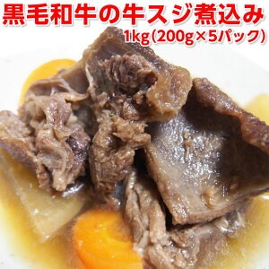 【国産】黒毛和牛の牛すじ煮込み5パックセット【送料無料】冷凍 惣菜