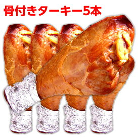七面鳥 ターキーレッグ ローストターキードラムスティック(5本入)骨付きターキー5本 ターキーレッグ 業務用 クリスマス パーティ 贈り物 ギフト 送料無料 冷凍