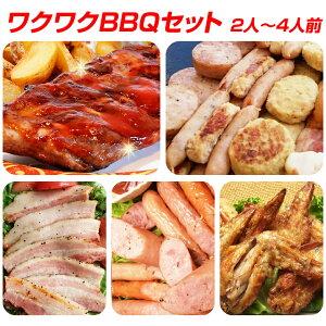 ワクワクBBQセット 2人〜4人前 送料無料 バーベキュー 肉 BBQ 肉 食材 材料 焼くだけ 詰め合わせ