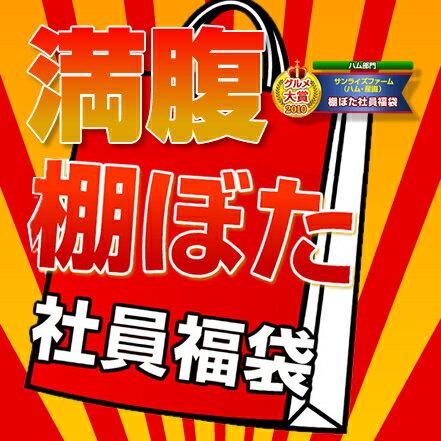 福袋 2017 送料無料 ハム 棚ぼた社員福袋20