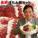ボタン鍋 【送料無料】長崎ぼたん鍋セット(いのしし肉スライス200g×4P)ボタン鍋 イノシシ鍋 焼肉 BBQ 猪肉 ジビエ …