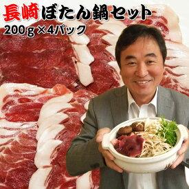 ボタン鍋 【送料無料】長崎ぼたん鍋セット(いのしし肉スライス200g×4P)ボタン鍋 イノシシ鍋 焼肉 BBQ 猪肉 ジビエ 冷凍