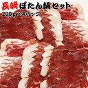 【送料無料】長崎ぼたん鍋セット(いのしし肉スライス200g×4P)ボタン鍋 イノシシ鍋 焼肉 BBQ 猪肉 ジビエ