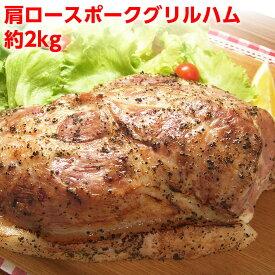 肉 送料無料 肩ロースポークグリル ハム 約2kg