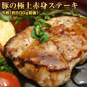 送料無料!豚の極上赤身ステーキたっぷり5枚セット(100g×5枚)・テレビ東京 朝のさんぽ道で直営レストラン日の出牧場のとんかつが紹介されました。