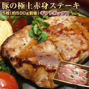 【ギフト箱入】送料無料!豚の極上赤身ステーキ5枚セット(100g×5枚)