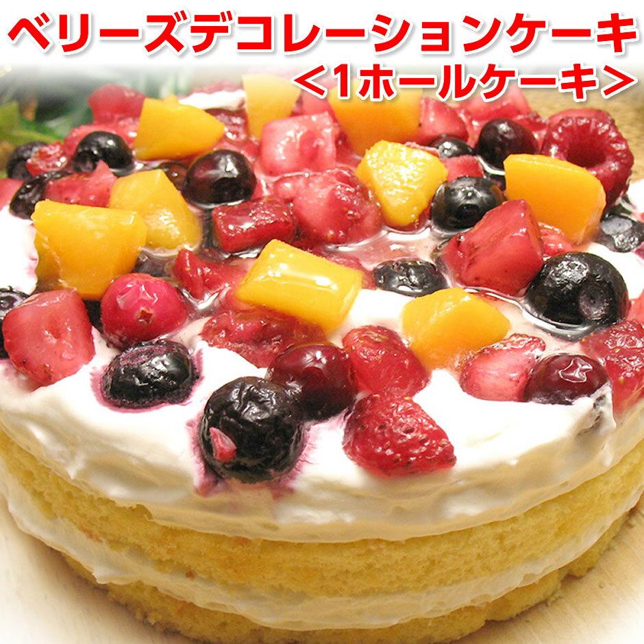 【総決算!今だけ特価】ケーキ 送料無料 ベリーズデコレーション ホールケーキ 5号