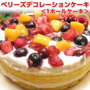 ケーキ 送料無料 ベリーズデコレーション ホールケーキ 5号 スイーツ ギフト 冷凍【1/22以降出荷予定】【ギフト】