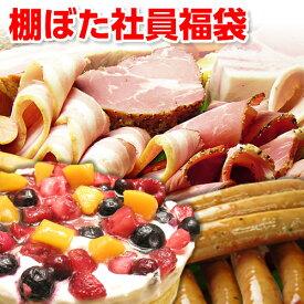 ベリーズデコケーキ入り福袋 送料無料 ハム 棚ぼた社員福袋 ギフト 冷凍惣菜