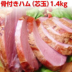 骨付きハム(芯玉)1.4kg!送料無料 冷凍