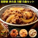 吉野家 牛丼 丼の具5種15食セット 送料無料(牛丼7食、豚丼2食、牛焼肉丼2食、焼鶏丼2食、豚しょうが焼き2食)