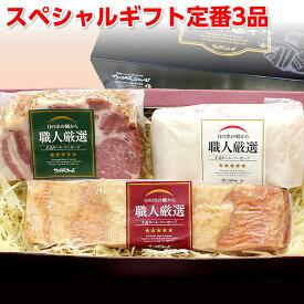 お中元 ハム ギフト 送料無料 スペシャルハムギフトセット人気定番3品