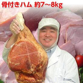 骨付きハム 約7〜8kg 送料無料 ギフト ホームパーティー メインディッシュ