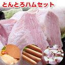 お中元 ハム ギフト 送料無料 とんとろハムセット2(全4品・豚とろハム、トントロハム切り落とし、ロースハム、ウイン…