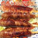 【ニコニコ価格】肉巻きおにぎり10本セット 送料無料 業務用 冷凍 惣菜 BBQ