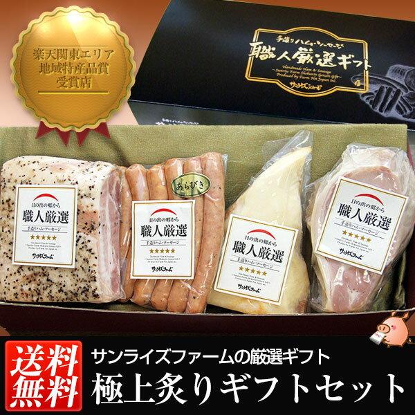 ハムギフト 送料無料 炙りハムギフトセット【冷凍】 (全4品・とんとろハム ペッパーベーコン ロースハム ウインナー)
