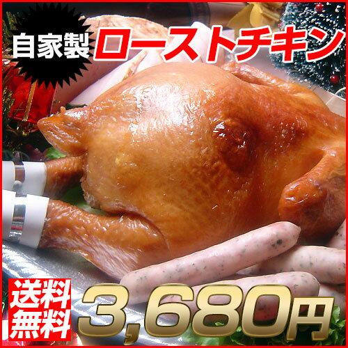ローストチキン丸鶏&ウインナー 国産鶏肉 送料無料 お歳暮 ギフトセット【クリスマスご予約・12/14〜お届け】