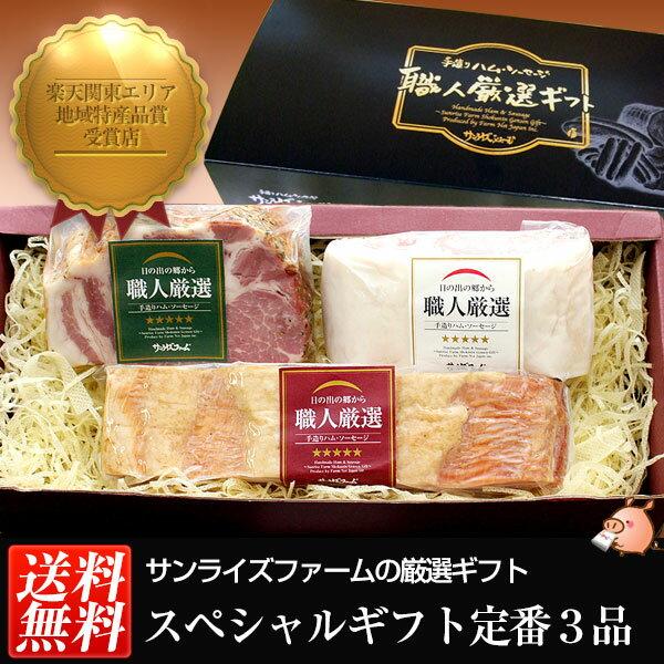 お中元 ハム ギフト 送料無料 スペシャルハムギフト人気定番3品【あす楽対応】