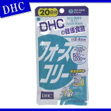 DHCフォースコリー80粒20日分ダイエットサプリ