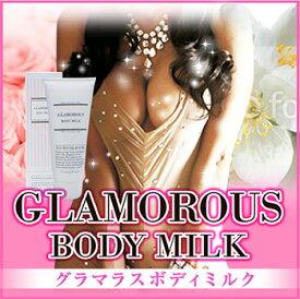 GLAMOROUS BODY MILK グラマラスボディミルク【バストケア/育乳/美乳/マッサージ/プエラリア】