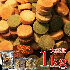 おからクッキーに革命☆【訳あり】豆乳おからクッキーFour Zero(4種)1kg【ダイエット食品/ダイエット/おやつ/健康】
