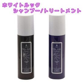 YSPARK ホワイトルック シャンプー/コンディショナー 200ml 【ヘアケア/紫シャンプー/ムラシャン/白髪対策】