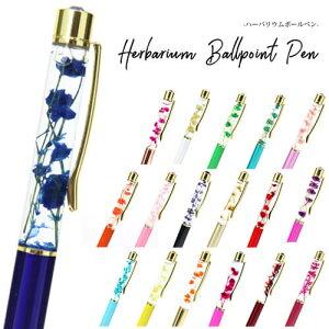 カラフル ハーバリウムペン 完成品【文房具/ボールペン/デコレーションペン/プレゼント】