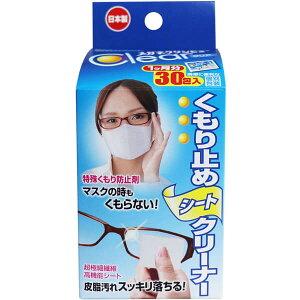 メガネクリンビュークリア くもり止めシートクリーナー 携帯用 30包入 めがね くもり防止 マスク使用時 衛生 指紋 皮脂 携帯用