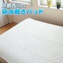 京都西川 防水敷きパッドサイズ:100×205cm(全身を覆うサイズ) 綿100% 丸洗いOK 洗える 取り付け簡単 防水パット …