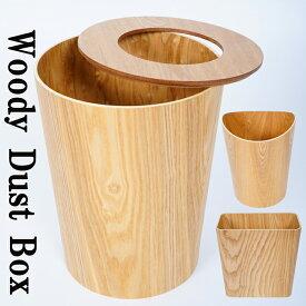 【2個購入で20%OFFクーポン】 ゴミ箱 ウッド 1個 木製 蓋付き ごみ箱 ダストボックス ダイニング キッチン
