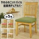 椅子カバー 柔らかニットパイル 座面用チェアカバー 1枚 メール便送料無料