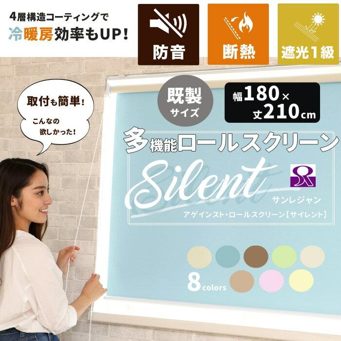 ロールスクリーン 遮光 幅180×丈210cm 1本 アゲインスト ロールカーテン 遮光 断熱 遮光1級 既製品 スクリーン 調光 遮熱 送料無料