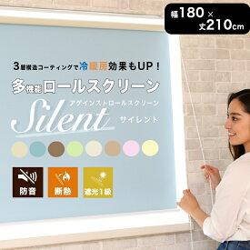 ロールスクリーン 遮光 防音 幅180×丈210cm 1本 アゲインスト ロールカーテン 遮光 断熱 遮光1級 既製品 スクリーン 調光 遮熱 送料無料 あす楽