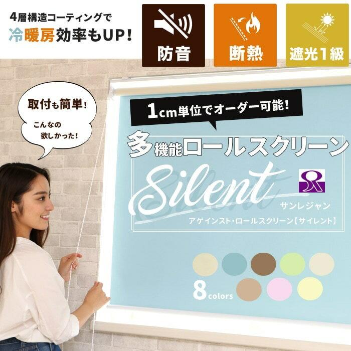 ≪オーダーサイズ≫ ロールスクリーン・アゲインスト(サイレント) 1本 防音・断熱・遮光1級スクリーン 調光 遮熱 間仕切り