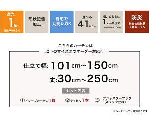 オーダーカーテン遮光1級無地選べる41色【幅101〜150cm】【丈30〜250cm】