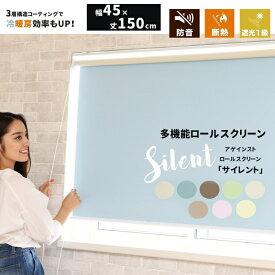 防音ロールスクリーン・アゲインスト 幅45×丈150cm 1本 断熱 遮光1級既製品 スクリーン 調光 遮熱 間仕切り