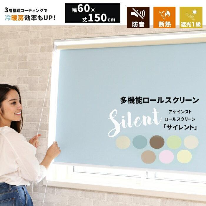 防音ロールスクリーン・アゲインスト 幅60×丈150cm 1本 断熱 遮光1級既製品 スクリーン 調光 遮熱 間仕切り