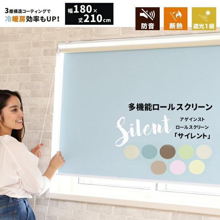 ロールスクリーン 遮光 幅180×丈210cm 1本 アゲインスト ロールカーテン 遮光 断熱 遮光1級 既製品 スクリーン 調光 遮熱 あす楽 送料無料