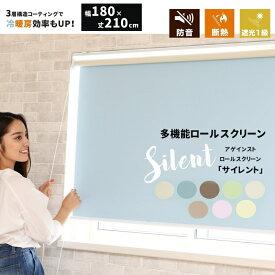 ロールスクリーン 遮光 幅180×丈210cm 1本 アゲインスト ロールカーテン 遮光 断熱 遮光1級 既製品 スクリーン 調光 遮熱 送料無料 あす楽