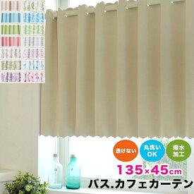 カフェカーテン 135×45cm 1枚 遮光 撥水 バスカーテン ポップデザイン