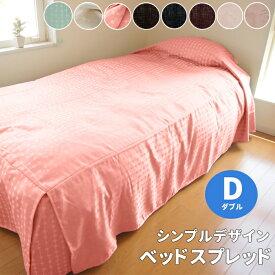 ベッドスプレッド・シンプル 1枚 ダブルサイズ(幅145×長さ220×高さ45cm) ベッドカバー ボックスタイプ