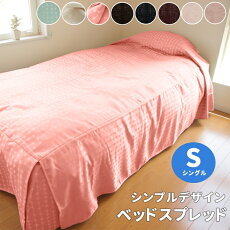 シンプルデザイン*ベッドスプレッド(ベッドカバー)シングルサイズ:110X220X45cm【送料無料】【あす楽】ボックスタイプ/リーズナブル/北欧風/洗濯可能