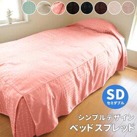 ベッドスプレッド・シンプル 1枚 セミダブル(幅130×長さ220×高さ45cm) シンプル ベッドカバー ボックスタイプ