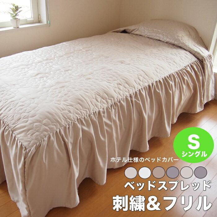 ベッドスプレッド・フリル 1枚 シングルサイズ(幅110×長さ280×高さ45cm) 刺繍フリル ベッドカバー ホテル仕様